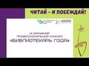 В югорской столице подвели итоги конкурса «Библиотекарь года 2019»