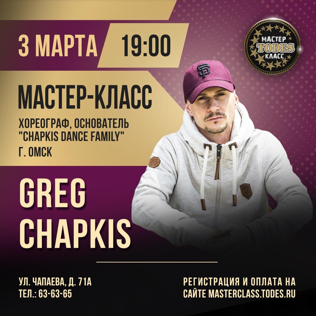 Афиша Омск GREG CHAPKIS IN OMSK