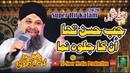 Jab Husan Tha Unka jalwa Numa   Owais Raza Qadri Awam bhi Jhom Gai   Alnoor Media 03457440770