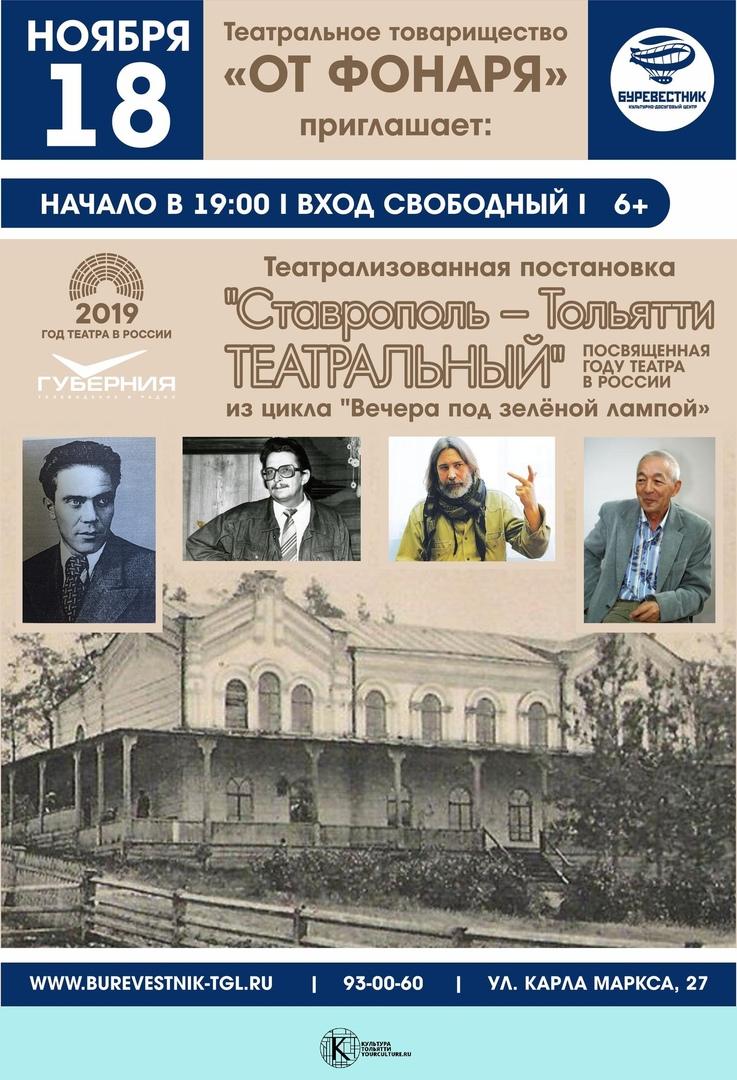 Театрализованная постановка «Ставрополь-Тольятти театральный»