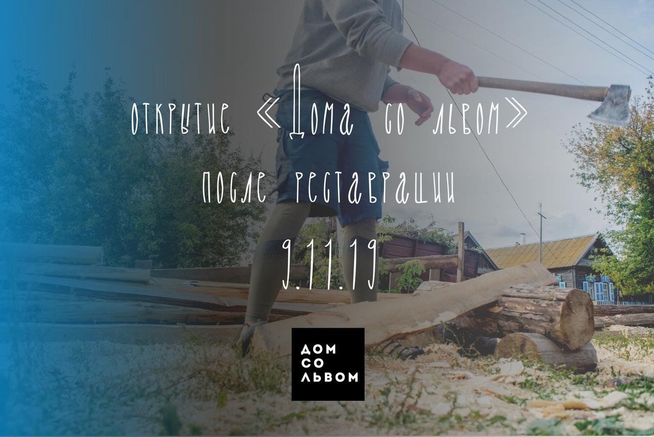 Афиша Саратов Открытие Дома со львом после реставрации