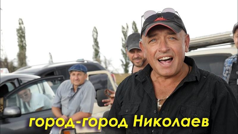 Город город Николаев Мы любим Николаев 3 Пародия Алкоголичка Пирожков