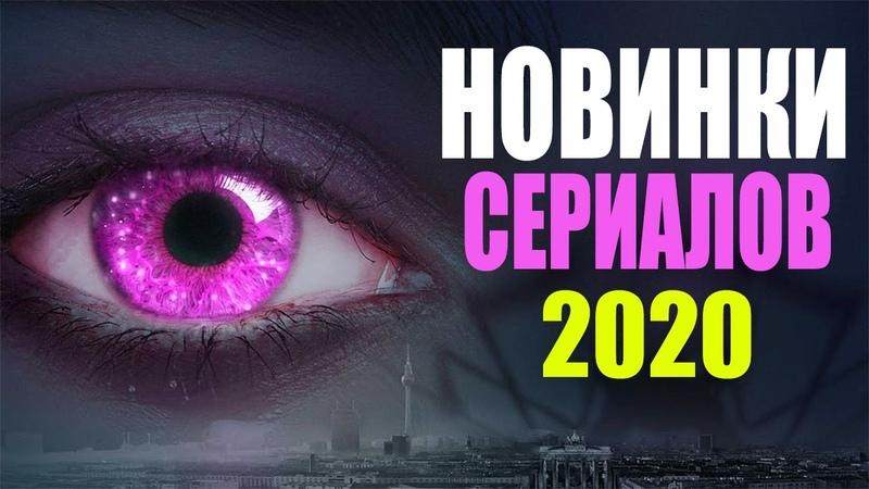 10 ОТЛИЧНЫХ НОВЫХ СЕРИАЛОВ 2020 КОТОРЫЕ УЖЕ ВЫШЛИ ЧТО ПОСМОТРЕТЬ СЕРИАЛЫ НОВИНКИ СЕРИАЛОВ 2020