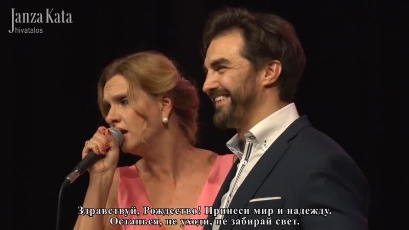 Janza Kata és Dolhai Attila — Hát Boldog Karácsonyt, 2019 [rus sub]