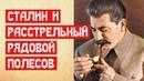 Сталин и расстрельный рядовой Полесов