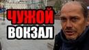 ЛюдиУблюди Серия 45. Белорусский вокзал встречает бомжей Савеловского вокзала. НЕЗВАНЫЕ ГОСТИ.