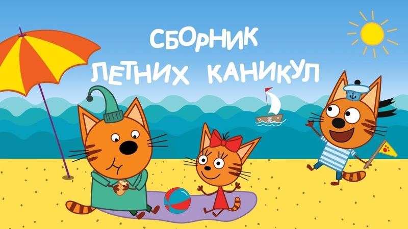 Три Кота Сборник летних каникул | Мультфильмы для детей 🐱🌻☀️