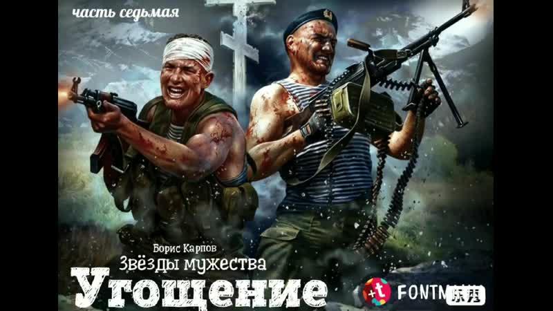 Угощение Звёзды мужества Борис Карпов часть 7 Читает Виктор Золотоног mp4