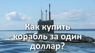 Как купить корабль за один доллар?