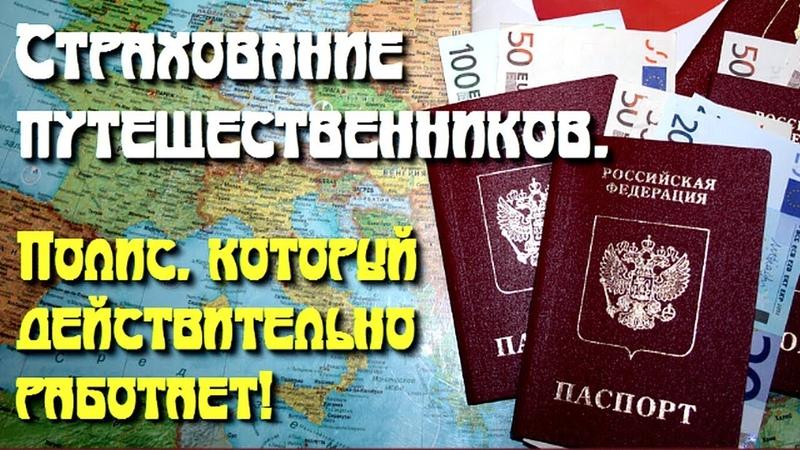Туристическая страховка. Страхование путешественников онлайн!