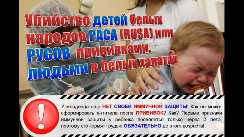 Убийство детей белых народов РАСА RUSA или РУСОВ людьми в белых