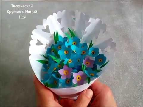 Букет незабудок из бумаги Идеи для праздника своими руками Подарки Поделки