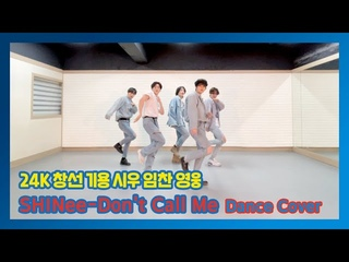 "24K(투포케이)|""SHINee - Don't Call Me"" DANCE COVER"