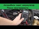 Разряжается аккумулятор в авто Простой способ найти проблему