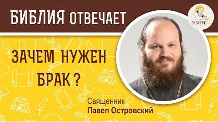 Зачем нужен брак Библия отвечает Священник Павел Островский