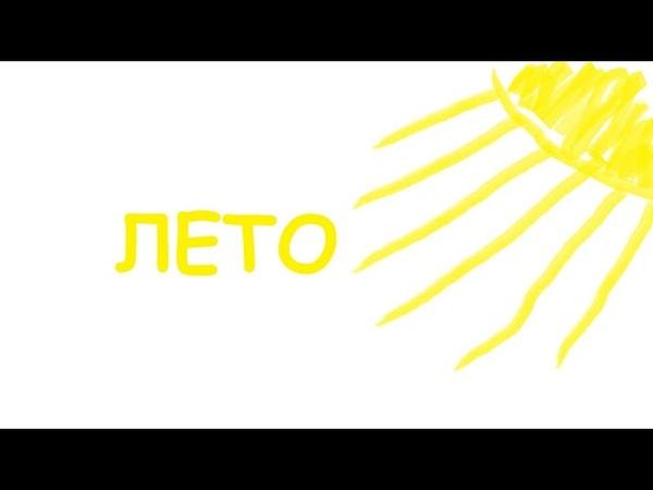 Витязево Гостевой дом ЛЕТО Обзор Семейный отдых на берегу Черного моря