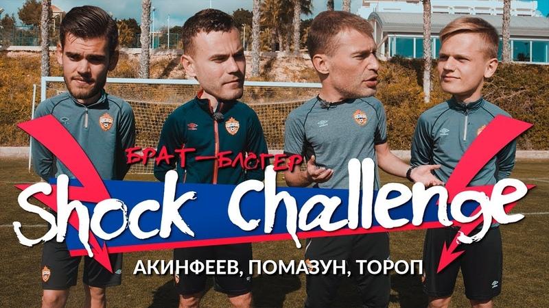 Впервые в РПЛ Березуцкий ведущий Акинфеев бомбардир с яйцами Помазун vs Тороп