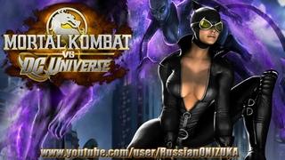ЖЕНЩИНА КОШКА ПРОТИВ ВСЕХ - Mortal Kombat VS DC Universe - Catwoman arcade ladder