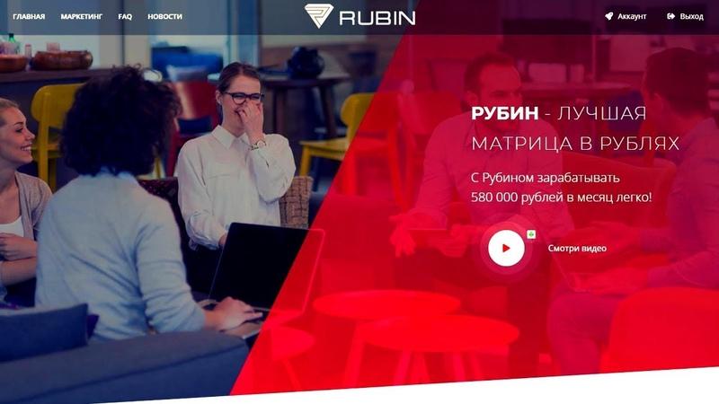 Rubin Матрица №1 отзывы 2019 обзор инвестиции депозит LITE 500 рублей