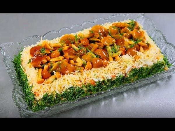 Салат Веселые Опята Вкусный салат с грибами
