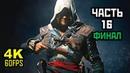 Assassin's Creed IV Black Flag Прохождение Без Комментариев Часть 16 PC 4K 60FPS