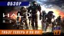 Обзор Halo Reach: спартанцы не умирают!