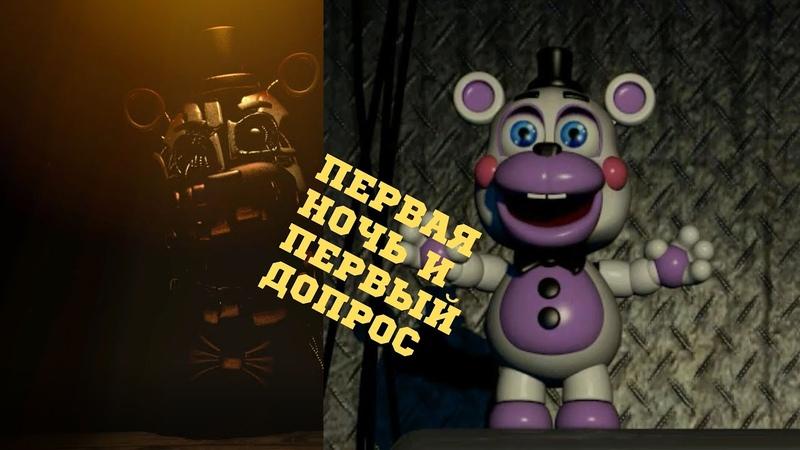 Freddy Fazbear's Pizzeria Simulator Первая ночь и лучший допрос
