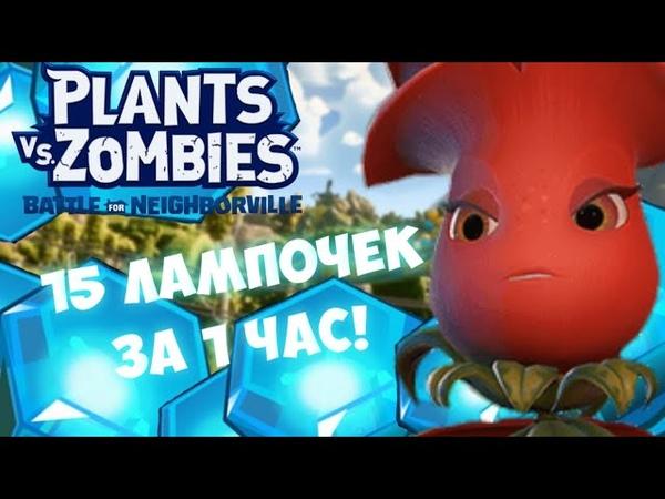 15 ЛАМПОЧЕК ЗА 1 ЧАС! ЛУЧШИЙ ФАРМ ЗА РОЗУ! Plants vs. Zombies Battle for Neighborville