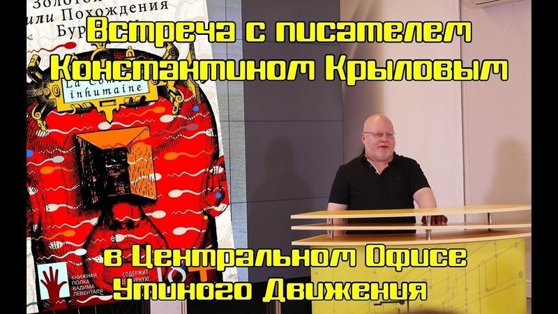 Писатель Константин Крылов о книге Золотой Ключ и утятах