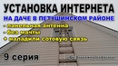 Установка интернета на даче в Петушинском районе Владимир Цифровой 9 серия