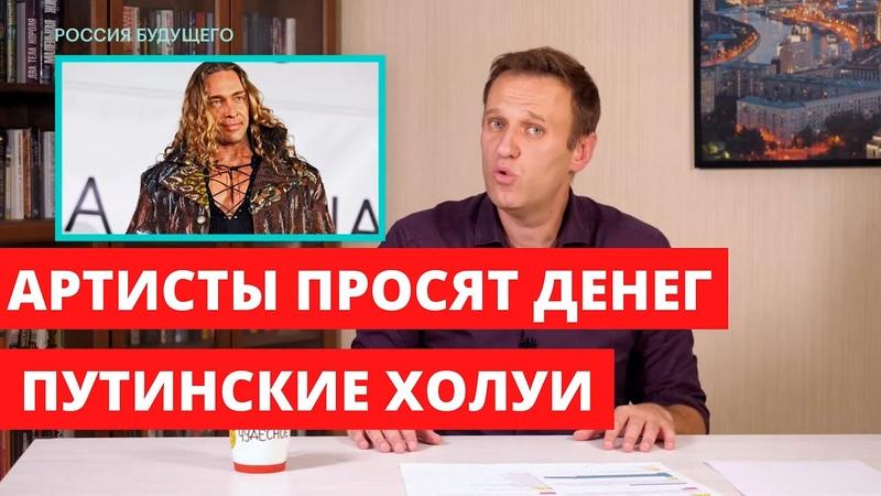 Артисты просят денег! Путинские холуи | Шнур глумится Мразеныш