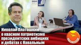 Платошкин о квасном патриотизме, президентских амбициях и дебатах с Навальным