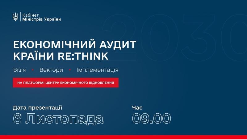 Аудит української економіки та Вектори економічного розвитку до 2030 року.
