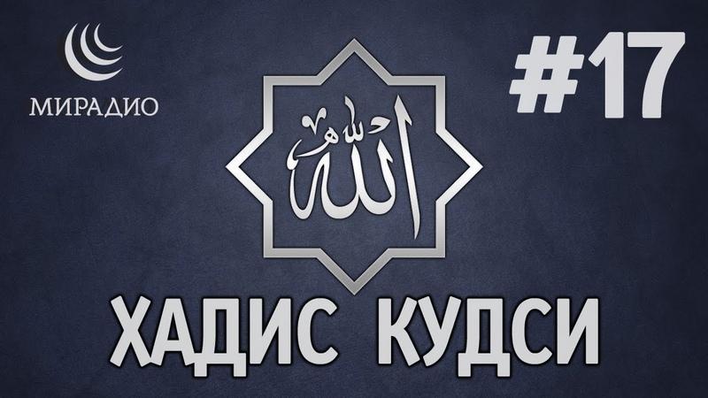 Хадис Кудси 17 - АЛЛАХ - ОДИН, ЕДИНЫЙ БОГ