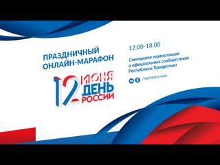 Марафон и онлайн-концерт ко Дню России