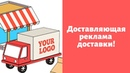 2д анимация как презентация доставки или реклама еды выполненная в изометрии