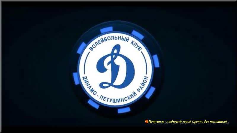 ДИНАМО ДЗЕРЖИНЕЦ 07 12 2019 ЧЕМПИОНАТ Владимирской области по волейболу 1 я лига
