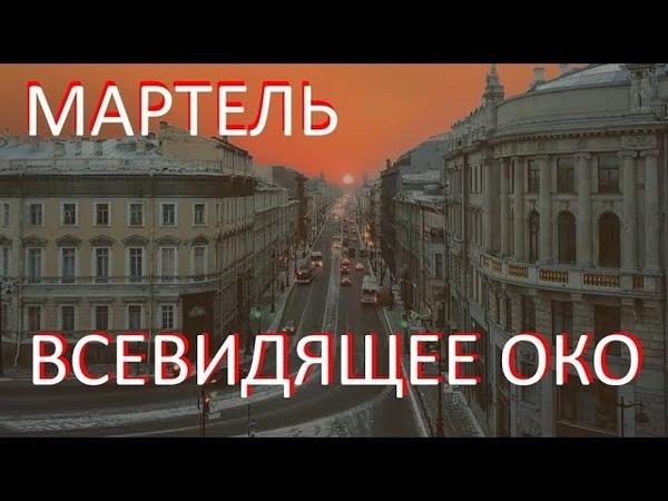 Всевидящее око Начало МУЖЬЕГО лета - Мартель Фильм 12 АЗ БУКА ИЗТИНЫ
