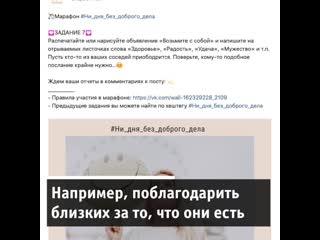 В Вологде проходит марафон Ни дня без доброго дела. .mp4