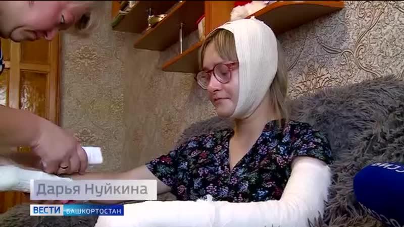 Долгожданное выздоровление история девочки которую в Стерлитамаке сбил пьяный видео от 20 07 2020 года