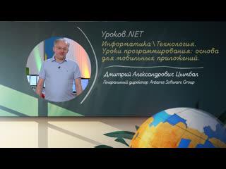 Уроков.net. Информатика / Технология. Уроки программирования: основа для мобильных приложений.  г.
