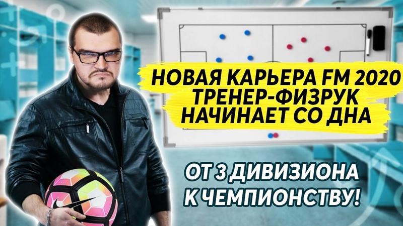 НОВАЯ КАРЬЕРА FM 2020 ТРЕНЕР ФИЗРУК НАЧИНАЕТ СО ДНА