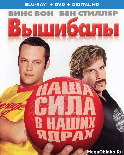 Вышибалы / Dodgeball: A True Underdog Story (2004/BDRip/HDRip)