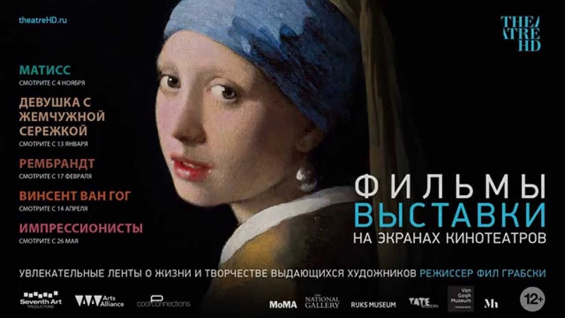 Фильмы выставки Импрессионисты