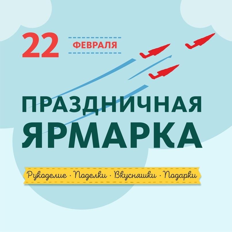 Топ мероприятий на 21 — 23 февраля, изображение №49