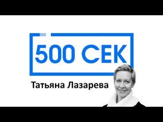 500 сек с Татьяной Лазаревой #6 - интервью: Дети, разводы, Казань, Россия, Испания