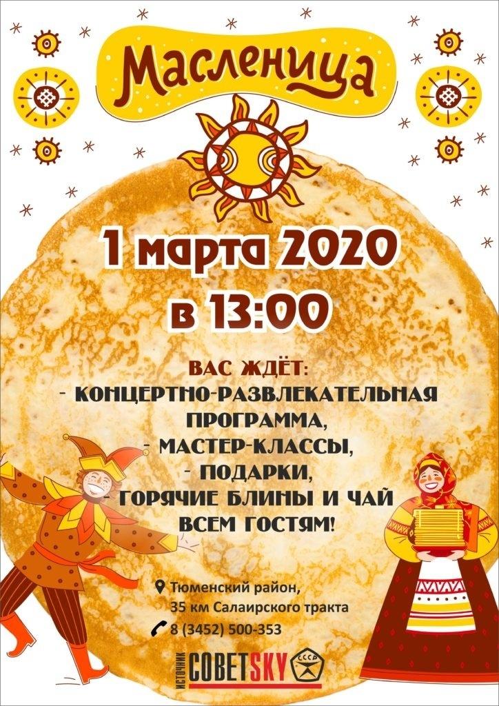 Топ мероприятий на 28 февраля — 1 марта, изображение №48