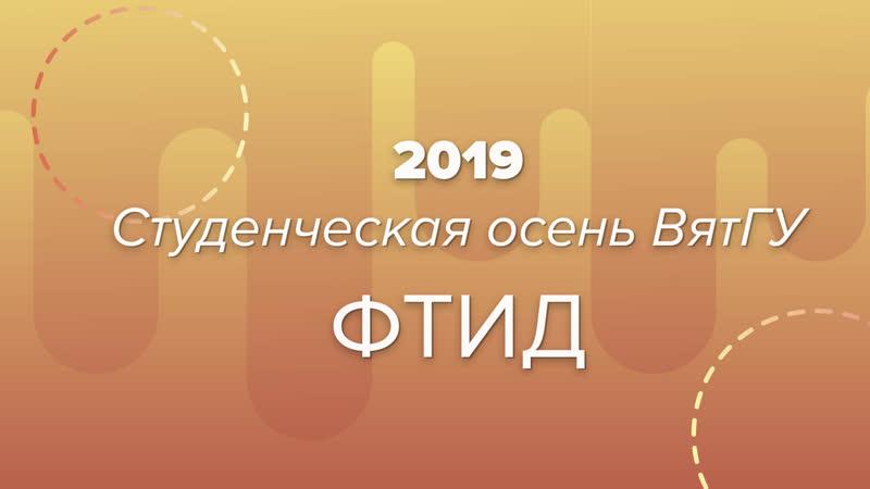 Студенческая осень ВятГУ — 2019. Факультет технологий, инжиниринга и дизайна