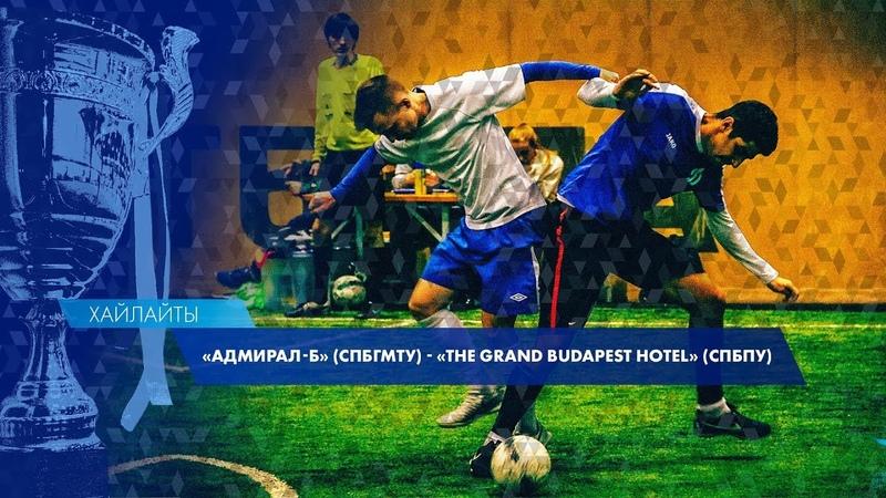 Хайлайты матча Адмирал-Б (СПбГМТУ) - The Grand Budapest Hotel (СПбПУ)