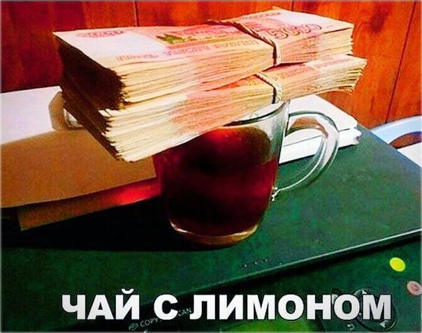 картинка чай с лимоном денег мечта
